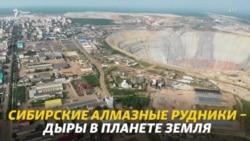 Якутия, алмазы и самая большая дыра на Земле