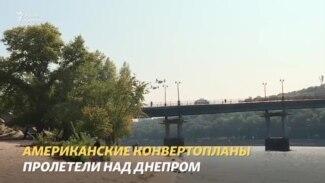 Osprey ВВС США над центром Киева