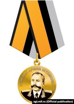 """Медаль Министерства обороны Российской Федерации """"Генерал армии Штеменко"""""""