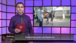 Ахбори Тоҷикистон ва ҷаҳон аз 21-уми майи соли 2014-ум