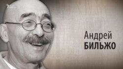 Культ Личности. Андрей Бильжо. Анонс