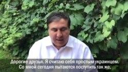 Саакашвили: «Петр Алексеевич, плохие у вас советники!»