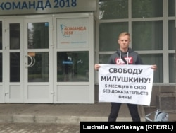 Владимир Жилинский в пикете за Милушкиных