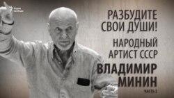 Разбудите свои души! Народный артист СССР Владимир Минин. Часть 2