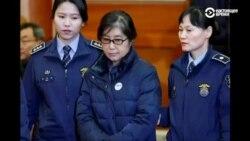 Подруга экс-президента Южной Кореи получила 20 лет тюрьмы
