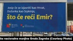 """Jedan od nekoliko desetaka billboarda kampanje """"Ja sam Bošnjak"""" koji su postavljeni uz prometnice u dijelovima Hrvatske u kojima su Bošnjaci zastupljeniji."""