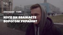 Опитування: кого ви вважаєте ворогом України? (відео)