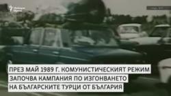 """Тодор Живков, който прати над 300 хиляди български турци на """"екскурзия"""""""