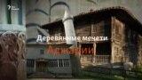 Деревянные мечети Аджарии