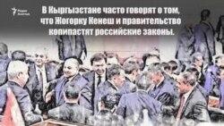 Как парламент и правительство Кыргызстана копируют российские законы