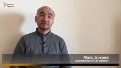 Азаматтық белсенді Макс Боқаев жер реформасына наразылар туралы