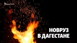 Лезгинские песни и костры. Новруз в Дагестане