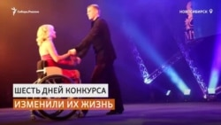 В Новосибирске выбрали самую красивую девушку на инвалидной коляске