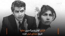 هشتادونهمین سالگرد تولد فردین، اسطوره تاریخ سینمای ایران