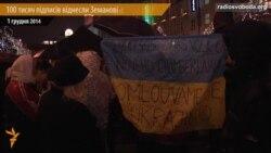 Земанові віднесли «100 тисяч підписів» із закликом до відставки