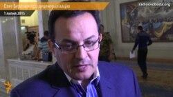 Олег Березюк про децентралізацію