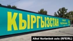 «Кыргызстан» партиясынын баннерлеринин бири.