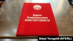 Қырғыз Республикасының Конституциясы.