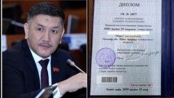 УКМК: Төрөбай Зулпукаров жасалма диплом менен жүргөн | БҮГҮН АЗАТТЫКТА | 14.06.21