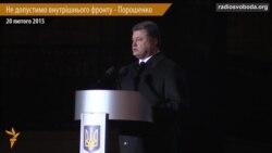 Прамова Парашэнкі на Майдане: Не дапусьцім унутранага фронту!