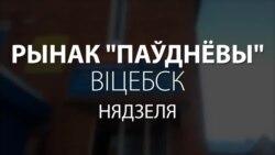 Народны рэпартаж зь віцебскага рынку: «Лукашэнка! Паглядзіце, да чаго вы краіну давялі!»