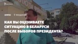 Протесты в Беларуси. Что думают крымчане? (видео)