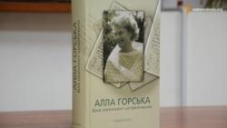 У Києві презентують книгу про шістдесятницю Аллу Горську