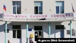 Больница в Симферополе, архивное фото
