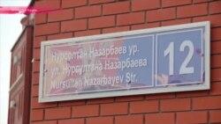 В Казани переименовали улицу Эсперанто в честь Нурсултана Назарбаева