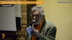 Російські поети читають вірші на підтримку України на «Київських лаврах»