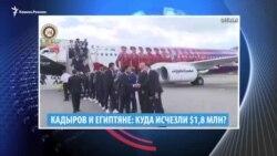 Видеоновости Кавказа 3 июля