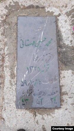 سنگ مزار خالی محمدحسین قهستانی در بهشت زهرای تهران