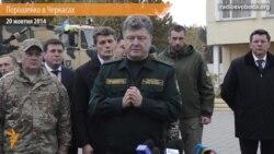 Порошенко заявив про узгодження єдиних кандидатів від Блоку в Черкасах