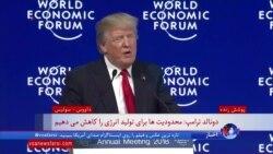 تاکید ترامپ بر ادامه تلاش برای بستن راه ایران به سوی سلاح اتمی