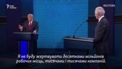 Трамп і Байден обіцяють абсолютно різні кроки щодо внутрішніх питань