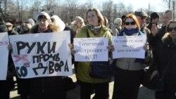 """Жители Москвы: """"Хватит нам врать!"""""""