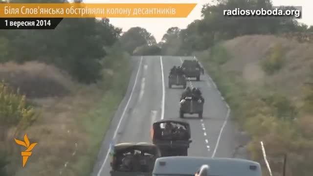 Біля Слов'янська обстріляли колону десантників