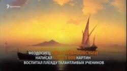 От Волошина до Айвазовского: Крым на полотнах художников (видео)