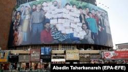 საარჩევნო ბილბორდი ირანის დედაქალაქ თეირანში