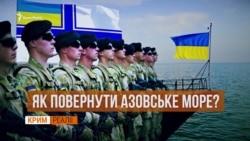 Почему Азовское море до сих пор без государственной границы? | Крым.Реалии ТВ (видео)