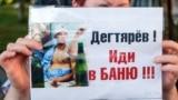 Город встречает путинского назначенца