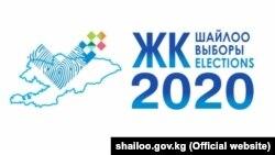 Выборы 2020. Иллюстративное фото.