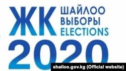 2020-жылдын 4-октябрында өтө турган парламенттик шайлоонун логотиби.