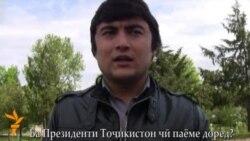 Паёми мардум ба раисиҷумҳури Тоҷикистон