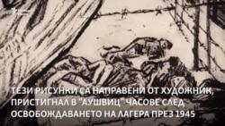 """Да нарисуваш смъртта. Картините от """"Аушвиц"""""""