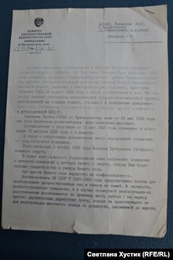 Ответ Г.И.Макарову из КГБ