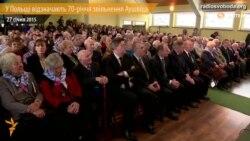 У Польщі відзначають 70-річчя звільнення «Аушвіца»