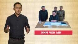 Түндүк Кореянын опузасы канчалык кооптуу?