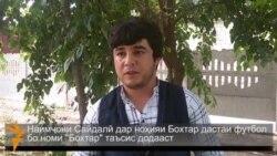 Овозхони тоҷик дастаи футбол ташкил кардааст