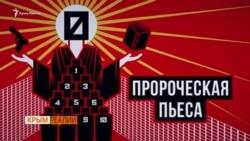 Пророческие «Номера» Сенцова: борец, стукач и приспособленец (видео)